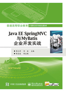Java EE Spring MVC 與 MyBatis 企業開發實戰-cover