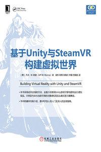 基於Unity與SteamVR構建虛擬世界