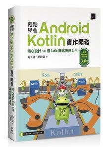 輕鬆學會 Android Kotlin 實作開發:精心設計 16個 Lab 讓你快速上手-cover