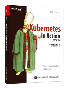 Kubernetes in Action (簡體中文版)-cover