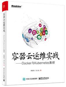 容器雲運維實戰:Docker 與 Kubernetes 集群-cover
