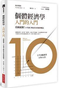 個體經濟學 入門的入門:看圖就懂!10堂課了解最基本的經濟觀念-cover