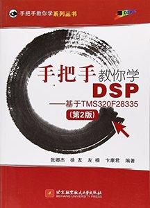手把手教你學 DSP : 基於 TMS320F28335, 2/e-cover