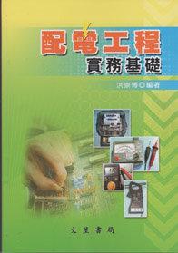 配電工程實務基礎-cover