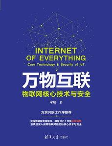 萬物互聯:物聯網核心技術與安全-cover