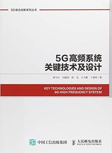 5G 高頻系統關鍵技術及設計-cover