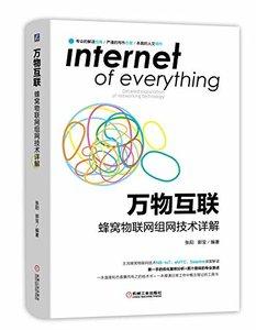 萬物互聯:蜂窩物聯網組網技術詳解-cover