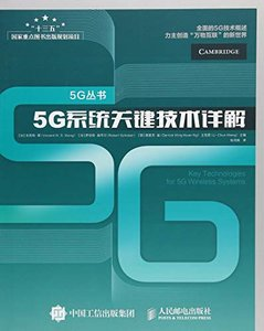 5G 系統關鍵技術詳解-cover