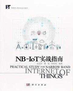 NB-IoT 實戰指南-cover