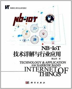 NB-IoT技術詳解與行業應用-cover