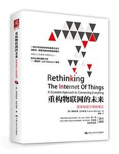 重構物聯網的未來:探索智聯萬物新模式-cover
