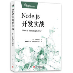 Node.js 開發實戰-cover