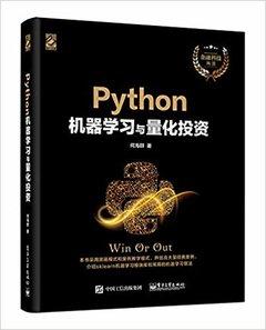 Python 機器學習與量化投資-cover