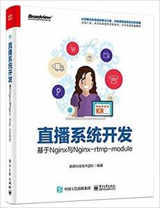 直播系統開發 : 基於 Nginx 與 Nginx-rtmp-module-cover