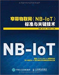 窄帶物聯網(NB-IoT)標準與關鍵技術-cover