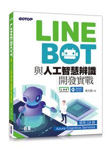 LINE Bot 與人工智慧辨識開發實戰|使用 C# 與 Azure Cognitive Services-cover