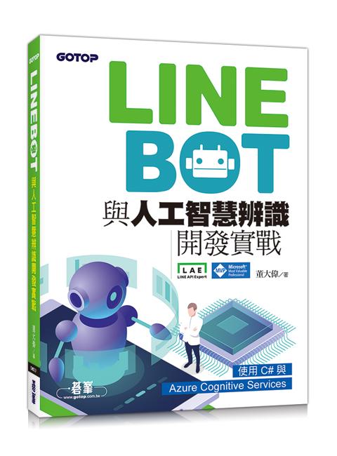 LINE Bot 與人工智慧辨識開發實戰