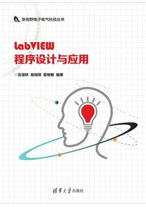 LabVIEW 程序設計與應用-cover