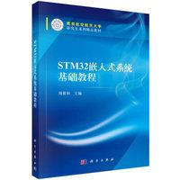 STM32嵌入式系統基礎教程-cover