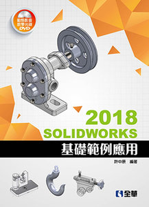 SOLIDWORKS 2018 基礎範例應用 (附多媒體光碟)-cover