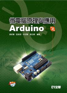 微電腦原理與應用 : Arduino, 3/e-cover