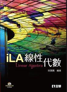 線性代數 (附參考資料光碟)-cover