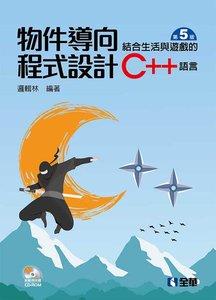 物件導向程式設計-結合生活與遊戲的 C++ 語言, 5/e (附範例光碟)-cover