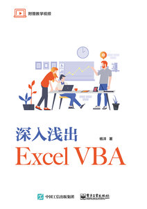 深入淺出 Excel VBA-cover