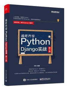 跟老齊學Python:Django實戰(第2版)-cover
