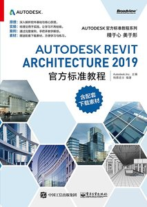 Autodesk Revit Architecture 2019 官方標準教程-cover