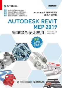 Autodesk Revit MEP 2019 管線綜合設計應用-cover