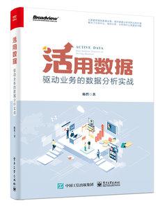 活用數據:驅動業務的數據分析實戰-cover