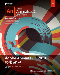 Adobe Animate CC 2018經典教程-cover