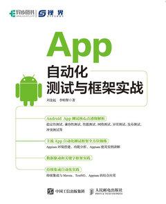 App 自動化測試與框架實戰-cover