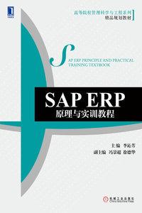 SAP ERP 原理與實訓教程-cover