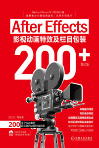 After Effects 影視動畫特效及欄目包裝200+ 第2版-cover