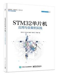 STM32單片機應用與全案例實踐-cover