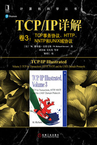 TCP/IP 詳解 (捲3):TCP 事務協議、HTTP、NNTP 和 UNIX 域協議 (TCP/IP Illustrated, Volume 3: TCP for Transactions, HTTP, NNTP, and the UNIX Domain Protocols)-cover