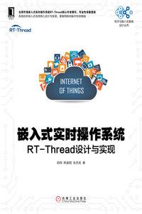 嵌入式實時操作系統:RT-Thread 設計與實現-cover