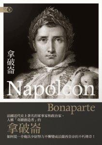 拿破崙-cover