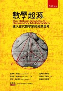 數學起源:進入古代數學家的另類思考-cover