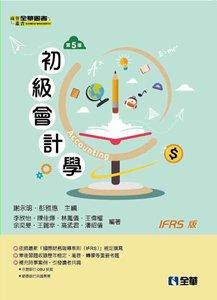 初級會計學, 5/e-cover