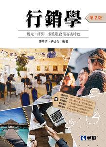 行銷學-觀光、休閒、餐旅服務業專案特色, 2/e-cover