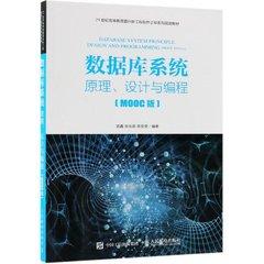 數據庫系統 — 原理、設計與編程 (MOOC版)-cover
