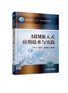 ARM嵌入式應用技術與實踐-cover
