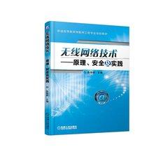 無線網絡技術 原理、安全及實踐-cover