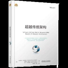軟件定義移動網絡:超越傳統架構-cover