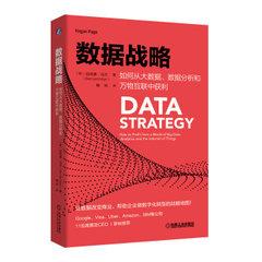數據戰略:如何從大數據、數據分析和萬物互聯中獲利-cover