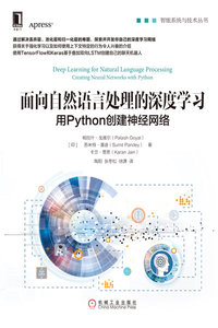 面向自然語言處理的深度學習:用 Python 創建神經網絡 (Deep Learning for Natural Language Processing: Creating Neural Networks with Python)-cover