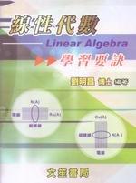 線性代數學習要訣, 6/e-cover
